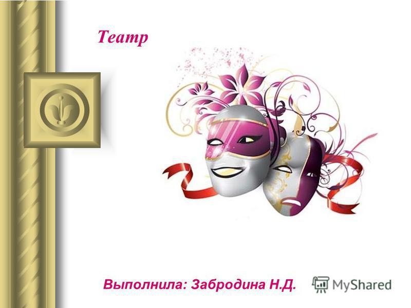 Театр Выполнила: Забродина Н.Д.