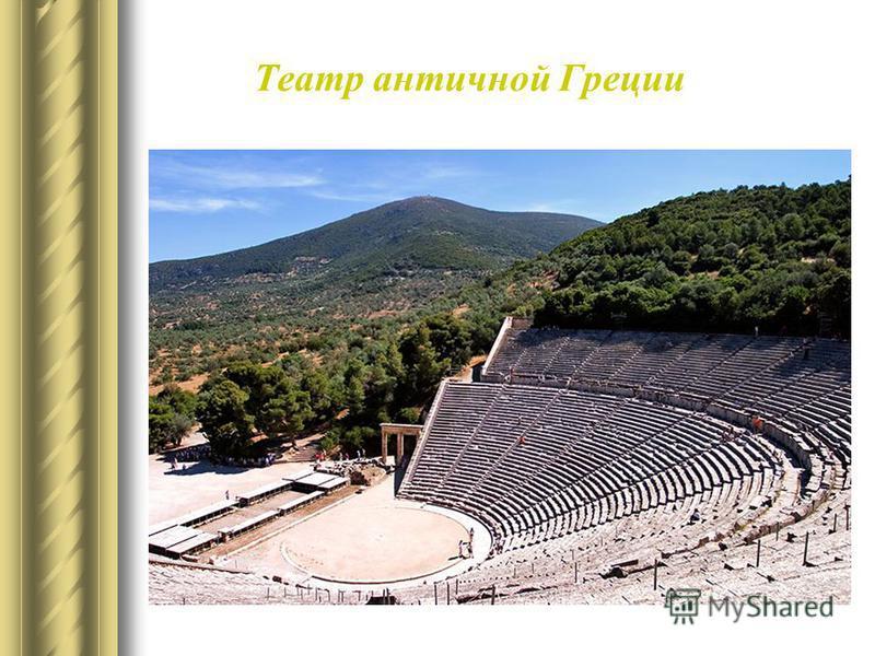 Театр античной Греции