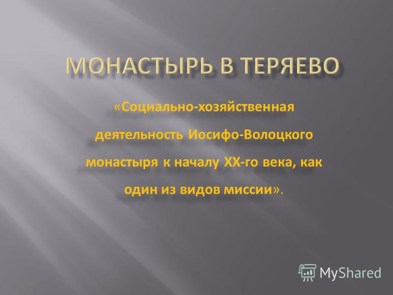 «Социально-хозяйственная деятельность Иосифо-Волоцкого монастыря к началу XX-го века, как один из видов миссии».