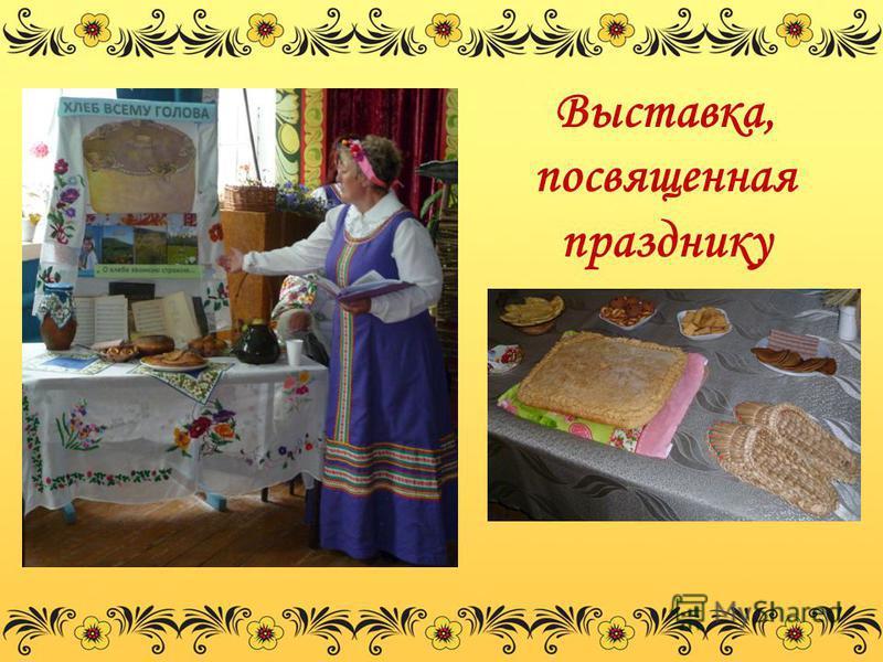 Выставка, посвященная празднику