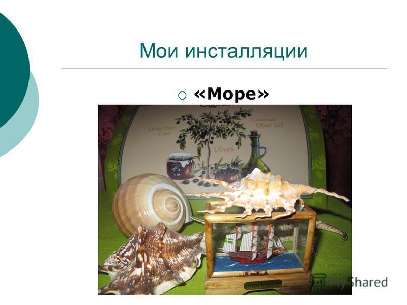 Мои инсталляции «Море»