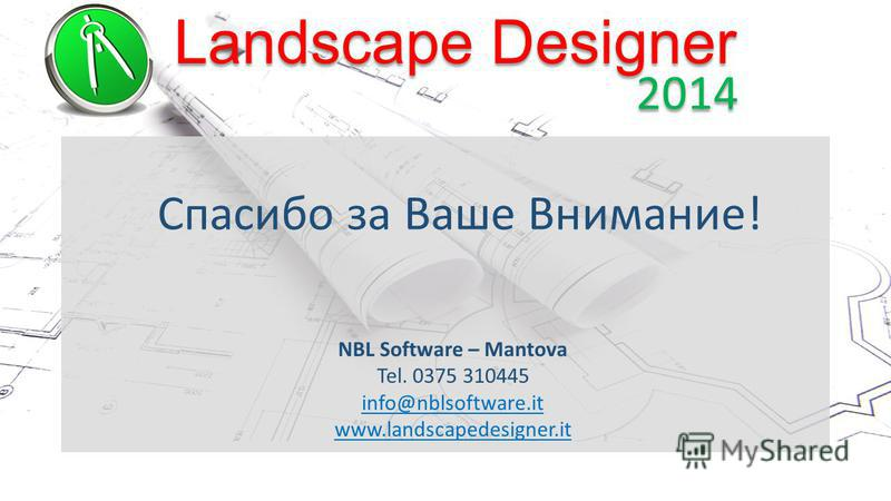 Landscape Designer 2014 Спасибо за Ваше Внимание! NBL Software – Mantova Tel. 0375 310445 info@nblsoftware.it www.landscapedesigner.it