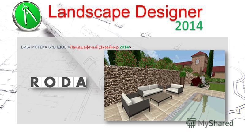 Landscape Designer 2014 БИБЛИОТЕКА БРЕНДОВ «Ландшафтный Дизайнер 2014» :