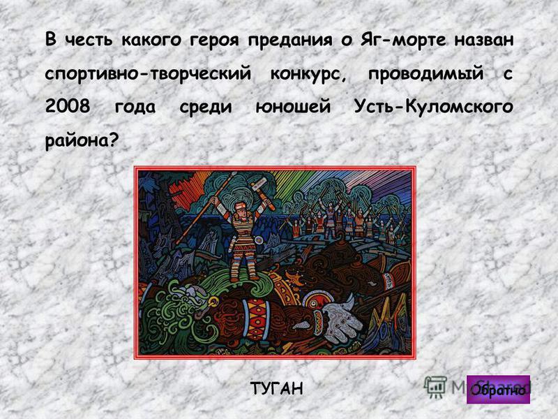 ТУГАН В честь какого героя предания о Яг-морте назван спортивно-творческий конкурс, проводимый с 2008 года среди юношей Усть-Куломского района? Обратно