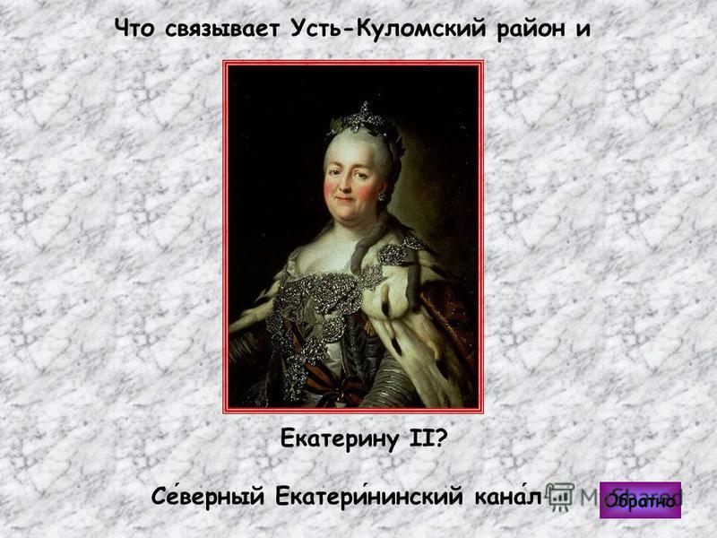 Что связывает Усть-Куломский район и Обратно Екатерину II? Северный Екатерининский канал