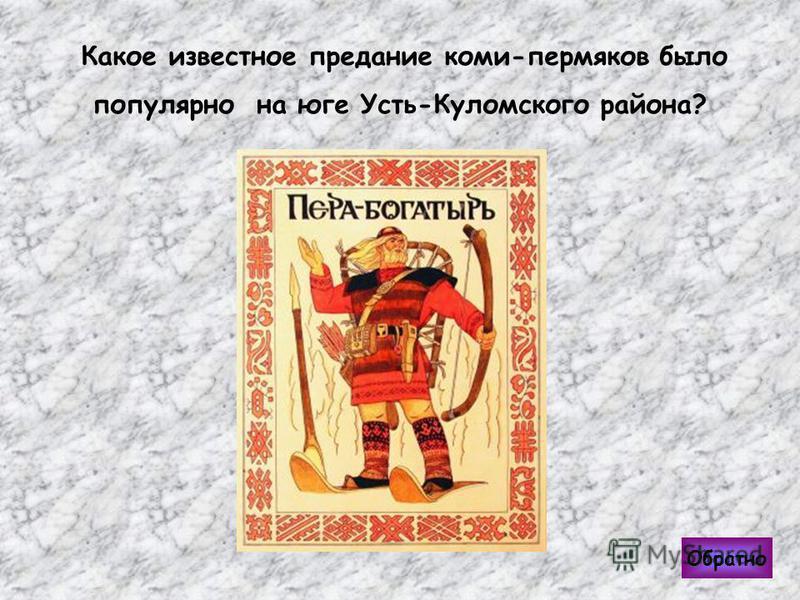 Какое известное предание коми-пермяков было популярно на юге Усть-Куломского района?