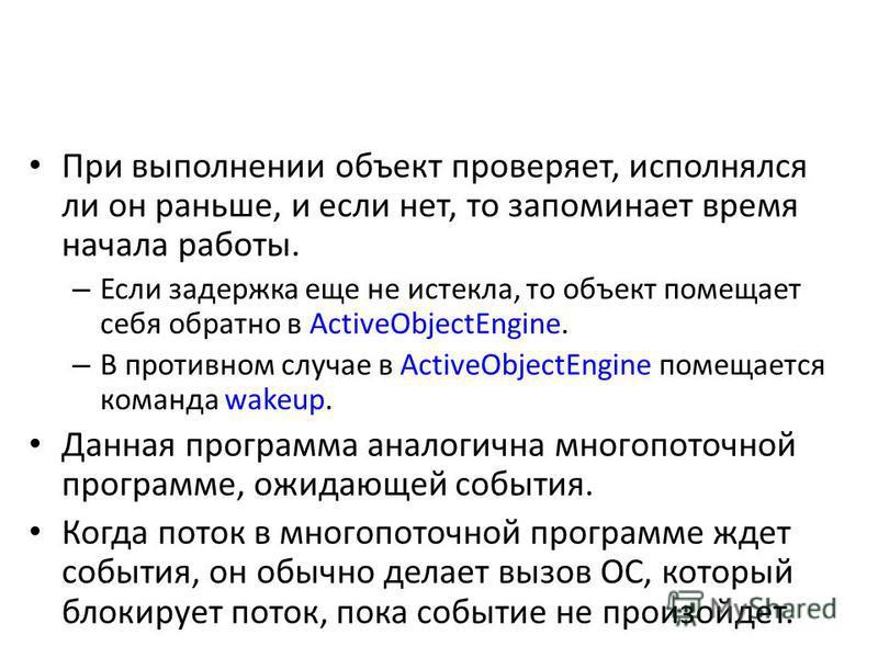 При выполнении объект проверяет, исполнялся ли он раньше, и если нет, то запоминает время начала работы. – Если задержка еще не истекла, то объект помещает себя обратно в ActiveObjectEngine. – В противном случае в ActiveObjectEngine помещается команд