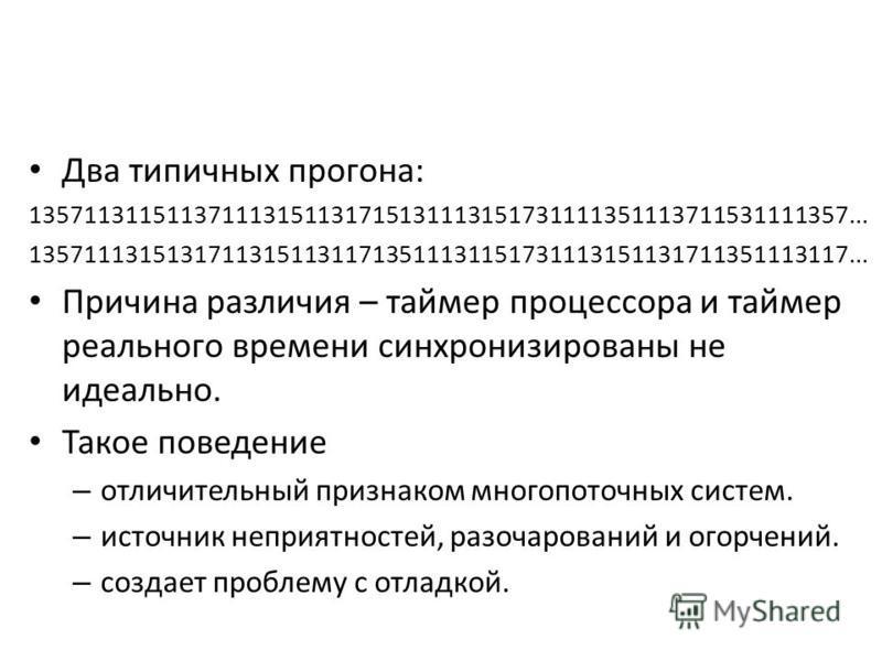 Два типичных прогона: 135711311511371113151131715131113151731111351113711531111357... 135711131513171131511311713511131151731113151131711351113117... Причина различия – таймер процессора и таймер реального времени синхронизированы не идеально. Такое