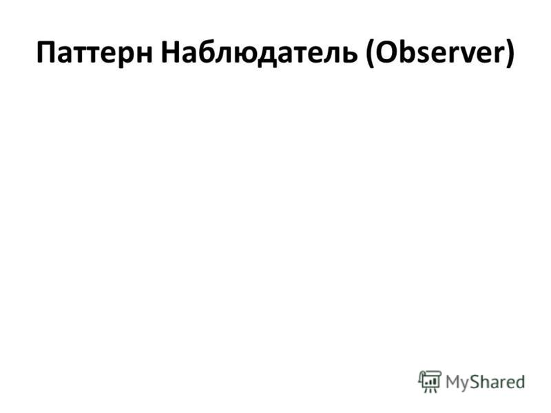 Паттерн Наблюдатель (Observer)