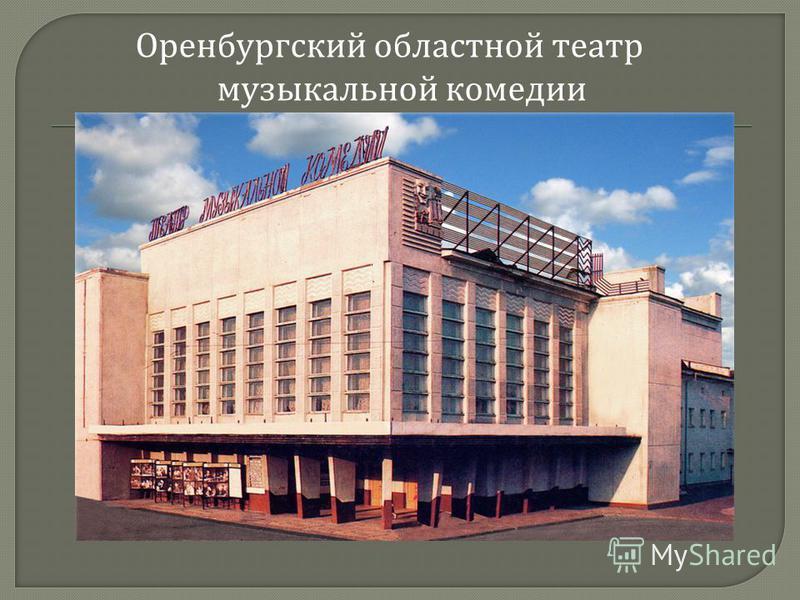 Оренбургский областной театр музыкальной комедии