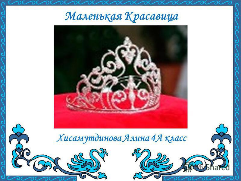 Маленькая Красавица Хисамутдинова Алина 4А класс