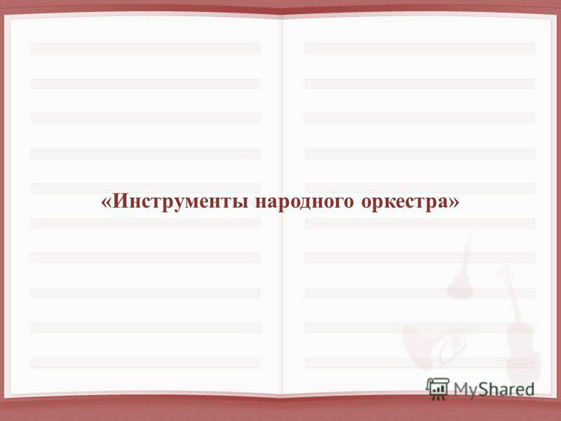 «Инструменты народного оркестра»