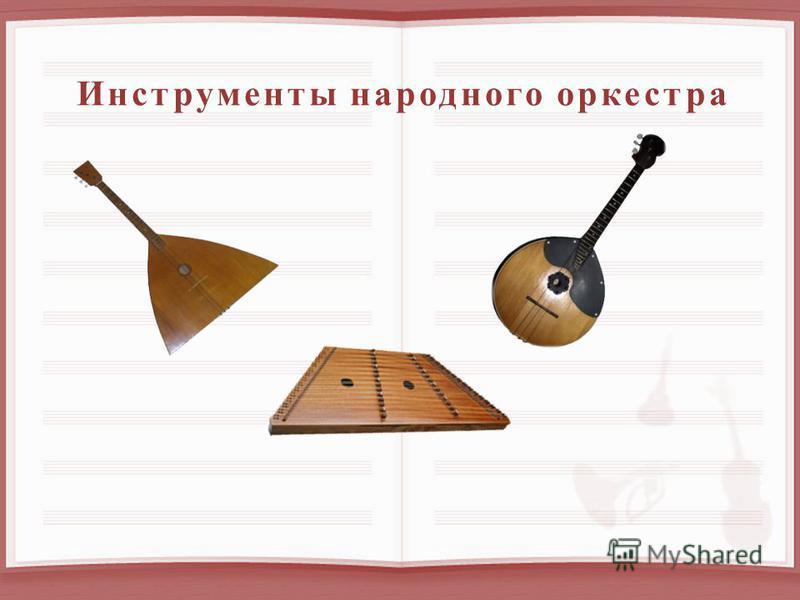 Инструменты народного оркестра