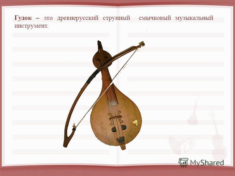 Гудок – это древнерусский струнный смычковый музыкальный инструмент.