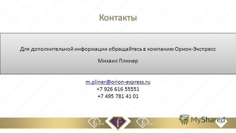 8 Для дополнительной информации обращайтесь в компанию Орион-Экспресс Михаил Плинер m.pliner@orion-express.ru +7 926 616 55551 +7 495 781 41 01
