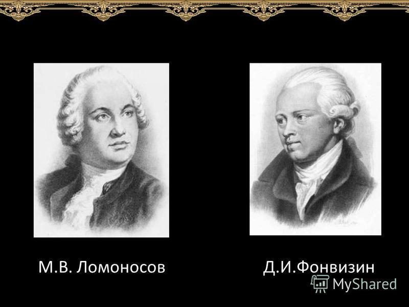 М.В. ЛомоносовД.И.Фонвизин
