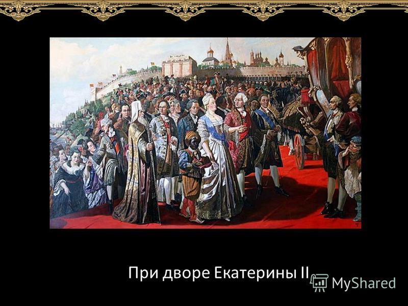 При дворе Екатерины II