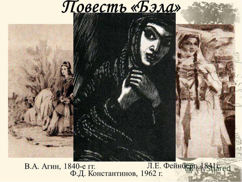 В.А. Агин, 1840-е гг. Л.Е. Фейнберг, 1841 г. Ф.Д. Константинов, 1962 г. Повесть «Бэла»