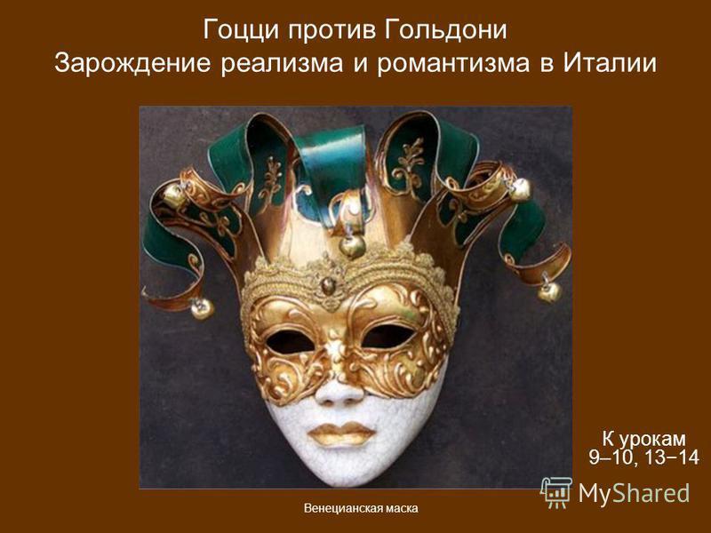 Гоцци против Гольдони Зарождение реализма и романтизма в Италии К урокам 9–10, 1314 Венецианская маска