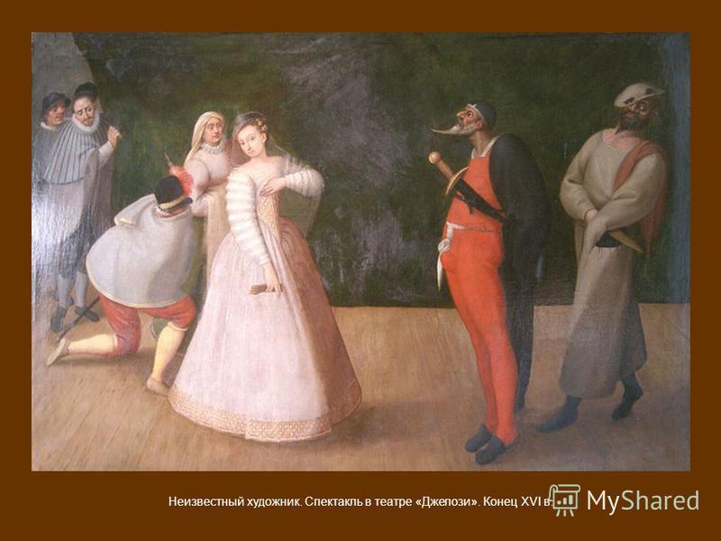 Неизвестный художник. Спектакль в театре «Джелози». Конец XVI в.
