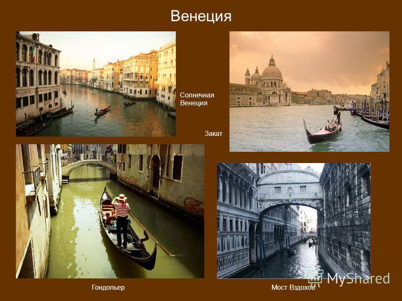 Венеция Солнечная Венеция Гондольер Закат Мост Вздохов