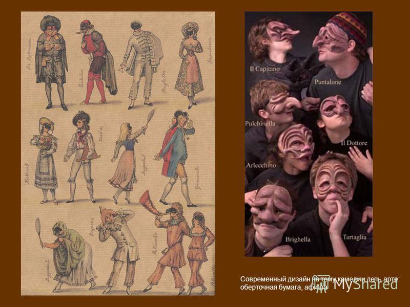 Современный дизайн на тему комедии дель арте: оберточная бумага, афиша