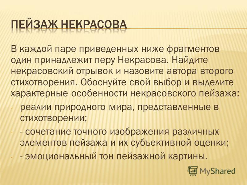 В каждой паре приведенных ниже фрагментов один принадлежит перу Некрасова. Найдите некрасовский отрывок и назовите автора второго стихотворения. Обоснуйте свой выбор и выделите характерные особенности некрасовского пейзажа: - реалии природного мира,