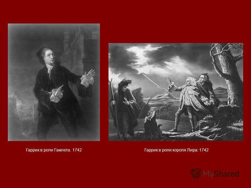 Гаррик в роли Гамлета. 1742Гаррик в роли короля Лира. 1742