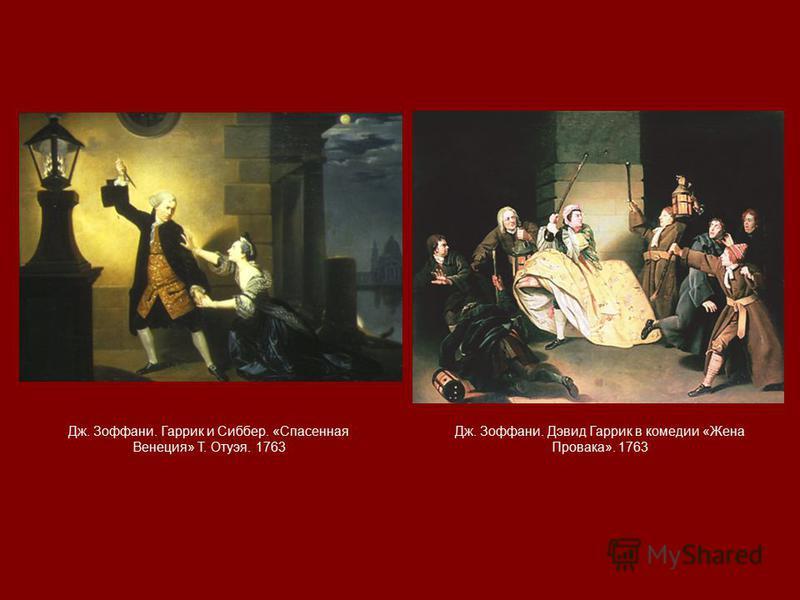 Дж. Зоффани. Гаррик и Сиббер. «Спасенная Венеция» Т. Отуэя. 1763 Дж. Зоффани. Дэвид Гаррик в комедии «Жена Провака». 1763