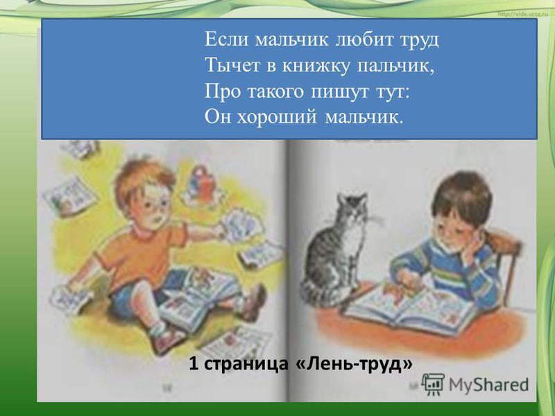 Если мальчик любит труд Тычет в книжку пальчик, Про такого пишут тут: Он хороший мальчик. 1 страница «Лень-труд»