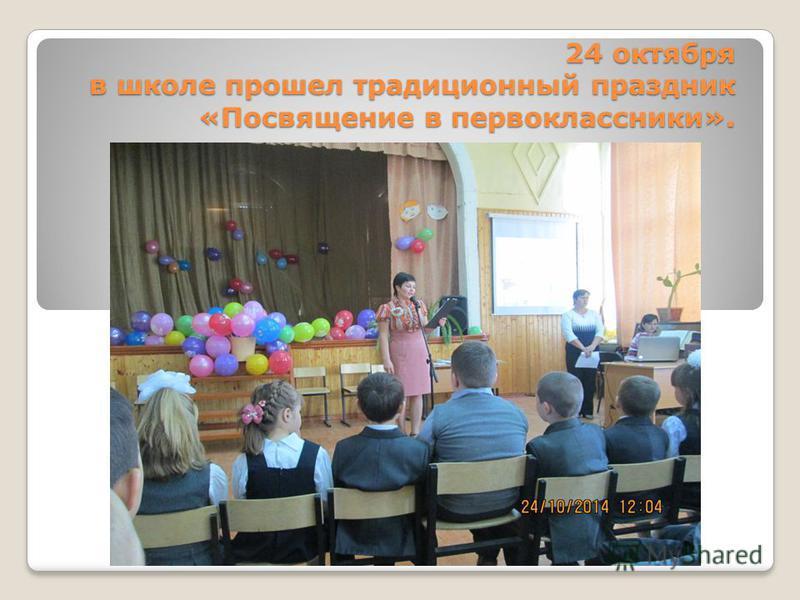 24 октября в школе прошел традиционный праздник «Посвящение в первоклассники».