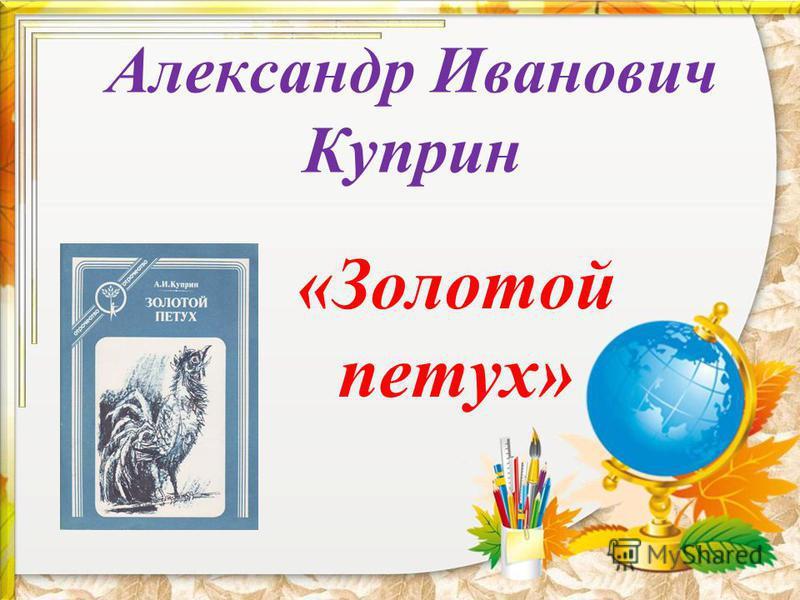 Александр Иванович Куприн «Золотой петух»