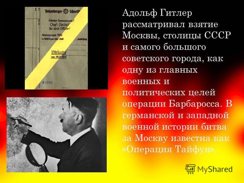 Битва за Москву 3 0 сентября 1941– 20 апреля 1942) – боевые действия советских и немецких войск на московском направлении. Делится на два периода: оборонительный (30 сентября - 4 декабря 1941) и наступательный, который состоит из двух этапов: (контрн