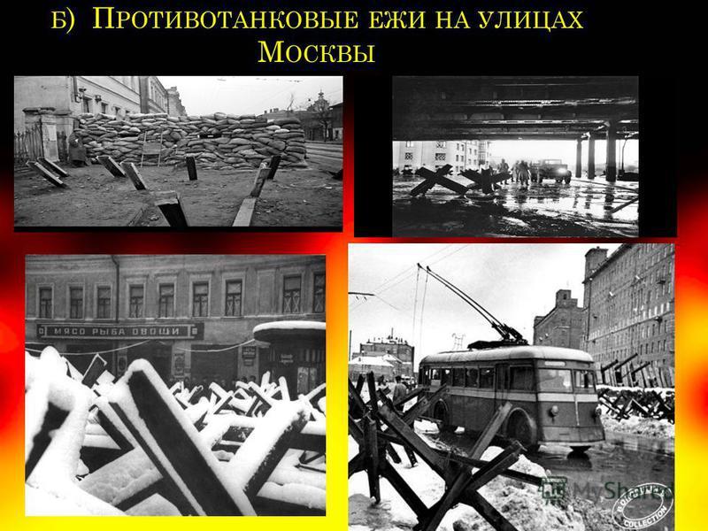 Пытаясь, как можно больше нанести ущерба советской столице, немецкой авиаций было сброшено на Москву 2000 фугасов, 100000 зажигалок, но их тут же гасили члены Групп Самозащиты.