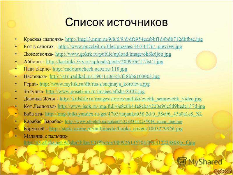 Список источников Красная шапочка- http://img13.nnm.ru/9/8/6/9/d/dfe954ecabbf1d4bdb712dbfbac.jpghttp://img13.nnm.ru/9/8/6/9/d/dfe954ecabbf1d4bdb712dbfbac.jpg Кот в сапогах - http://www.puzzleit.ru/files/puzzles/34/34476/_preview.jpghttp://www.puzzlei