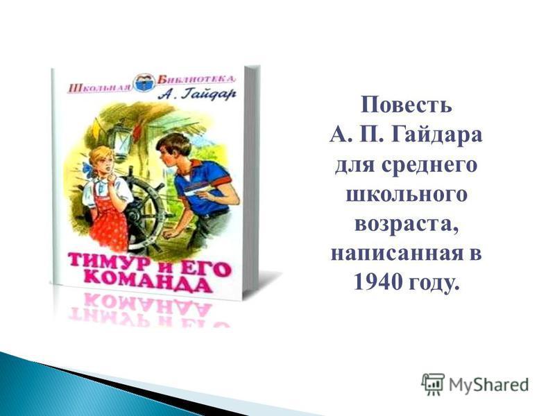 Повесть А. П. Гайдара для среднего школьного возраста, написанная в 1940 году.