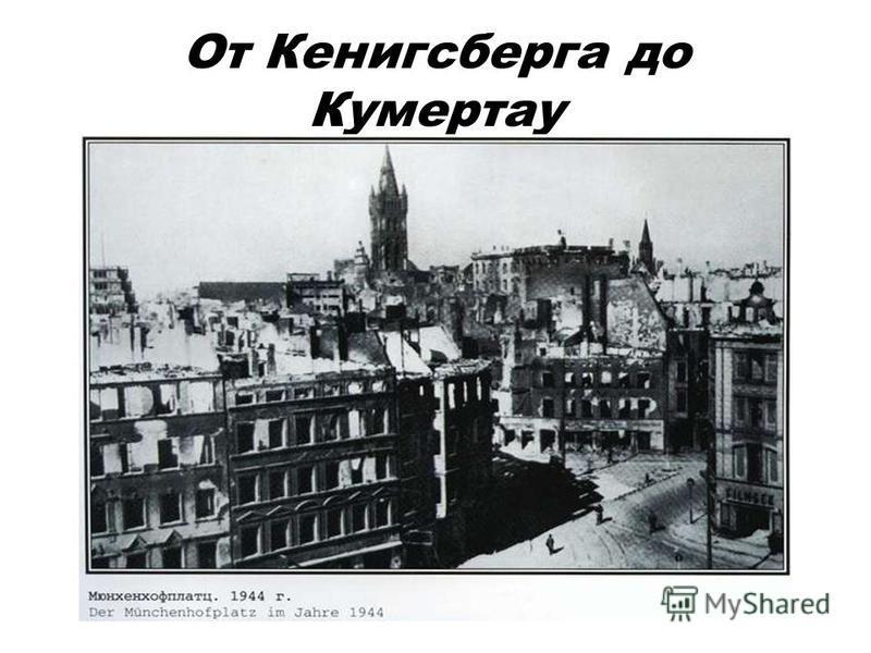 От Кенигсберга до Кумертау