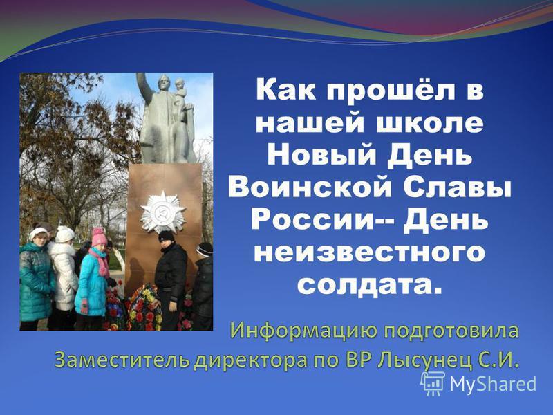 Как прошёл в нашей школе Новый День Воинской Славы России-- День неизвестного солдата.