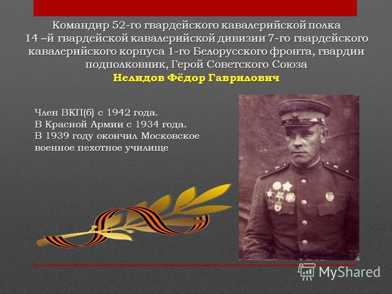В городе Тверь есть улица Федора Нелидова, фамилией Нелидова названы улицы в городах Москва и Клязьма – и я с гордостью знаю, что это в честь моего прадеда. Он геройски прошел дорогами Великой Отечественной войны 1941-1945 года, а погиб при освобожде