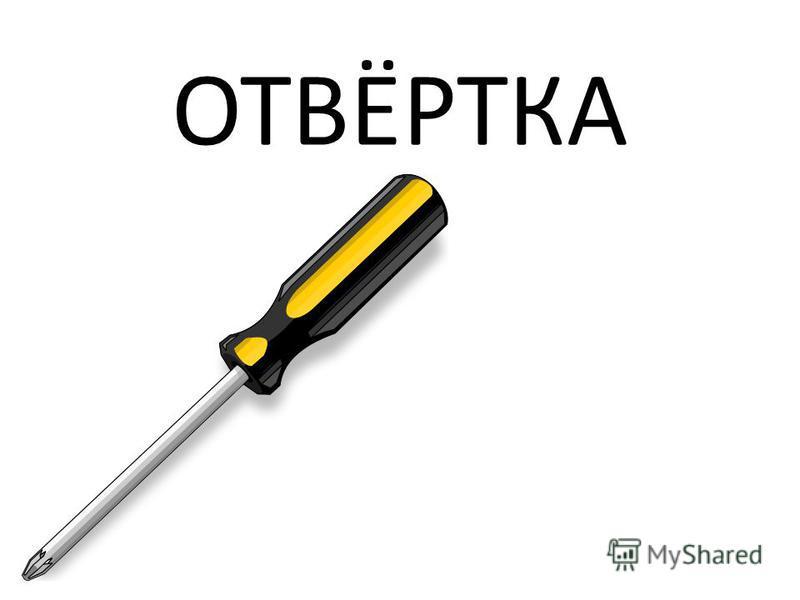 ОТВЁРТКА