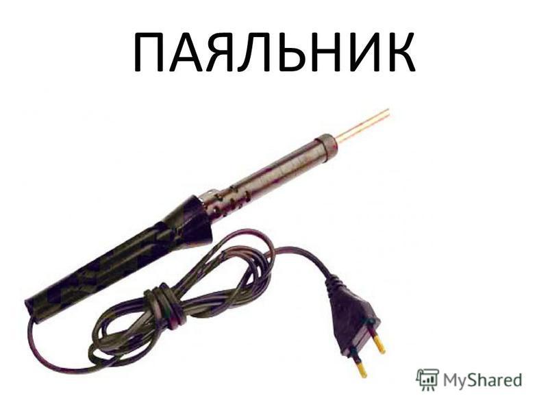 ПАЯЛЬНИК