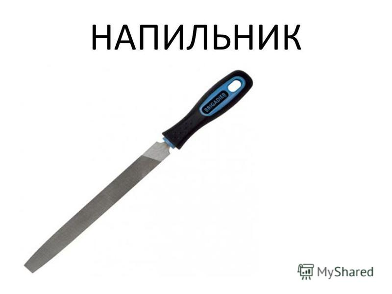 НАПИЛЬНИК