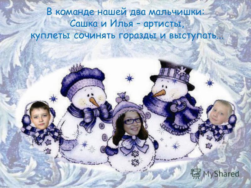В команде нашей два мальчишки: Сашка и Илья – артисты, куплеты сочинять горазды и выступать...