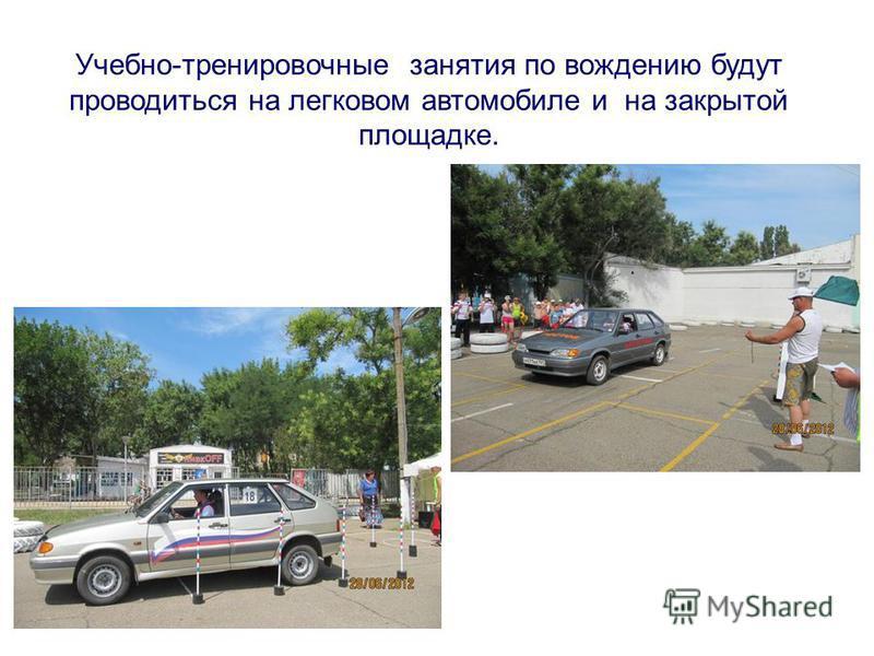 Учебно-тренировочные занятия по вождению будут проводиться на легковом автомобиле и на закрытой площадке.