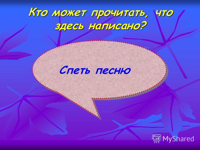 Кто может прочитать, что здесь написано? Спеть песню