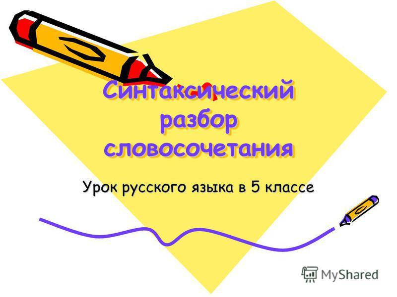 Синтаксический разбор словосочетания Урок русского языка в 5 классе