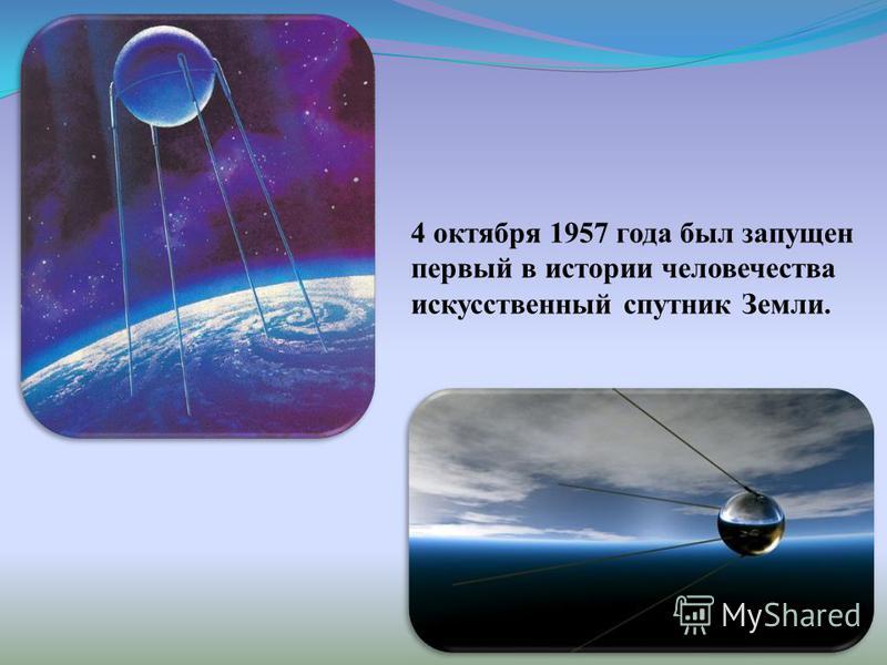 4 октября 1957 года был запущен первый в истории человечества искусственный спутник Земли.
