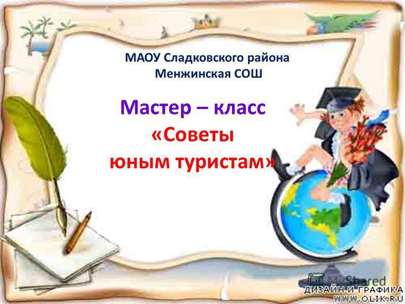 Мастер – класс «Советы юным туристам» МАОУ Сладковского района Менжинская СОШ