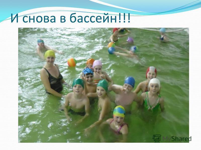 И снова в бассейн!!!