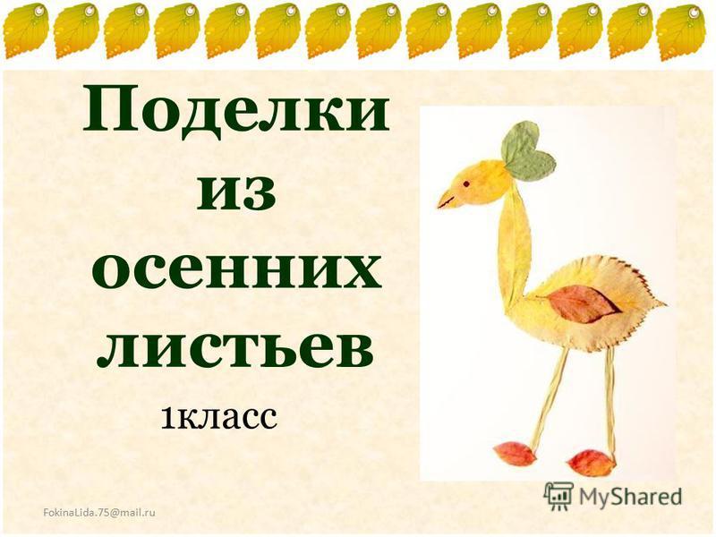 Поделки из осенних листьев 1 класс FokinaLida.75@mail.ru